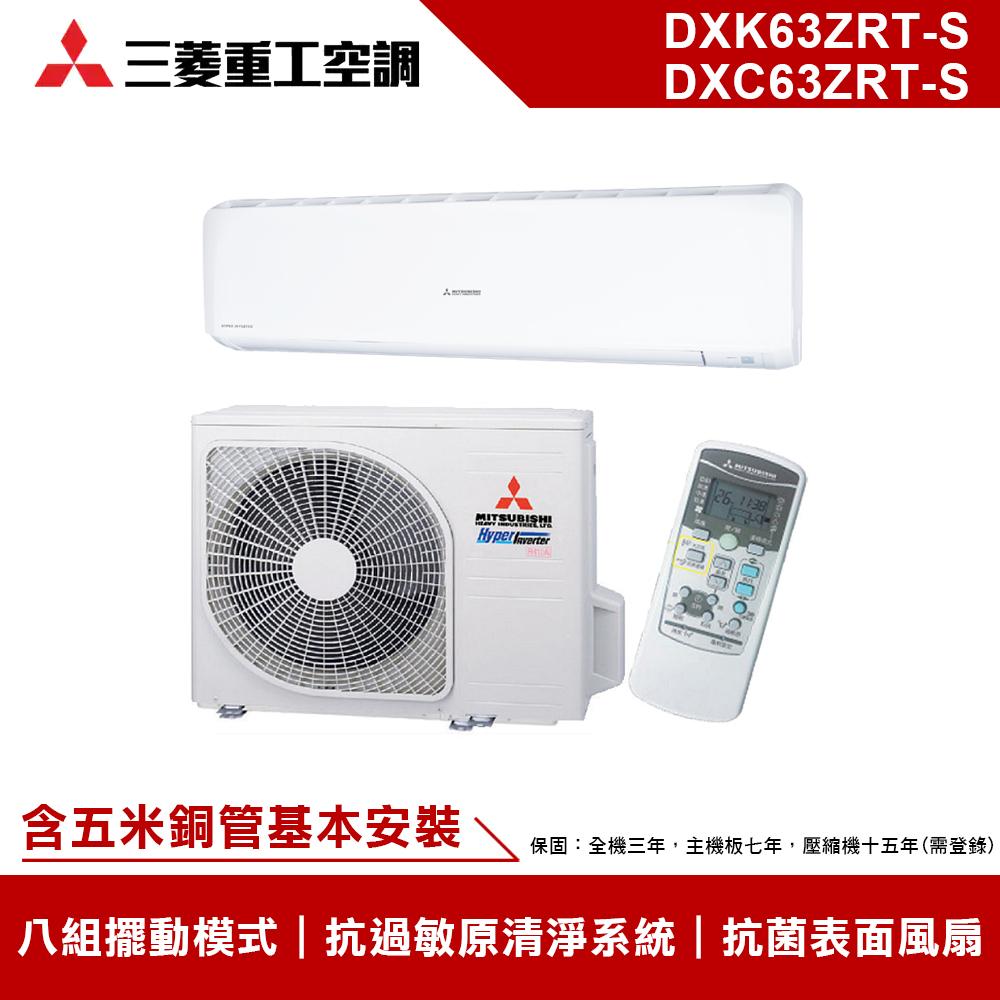 [無卡分期12期]三菱重工8-10坪冷暖變頻冷氣DXK63ZRT-S/DXC63ZRT