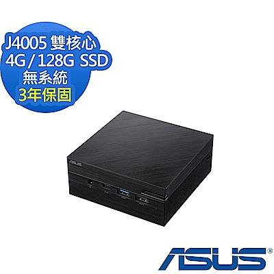 ASUS華碩 PN40 雙核迷你電腦(J4005/ 4G/ 128G/ 無系統)