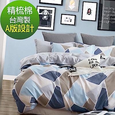 La Lune 台灣製40支精梳純棉新式雙人兩用被單人床包四件組 印象派生活