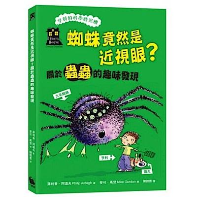 蜘蛛竟然是近視眼?關於蟲蟲的趣味發現(「亨利的科學......