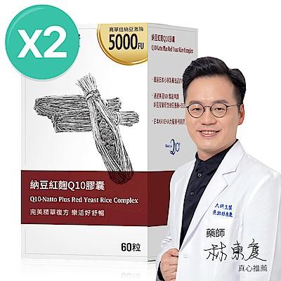 大研生醫 納豆紅麴膠囊x2