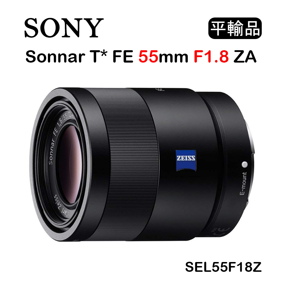 SONY FE 55mm F1.8 ZA (平行輸入) SEL55F18Z product image 1