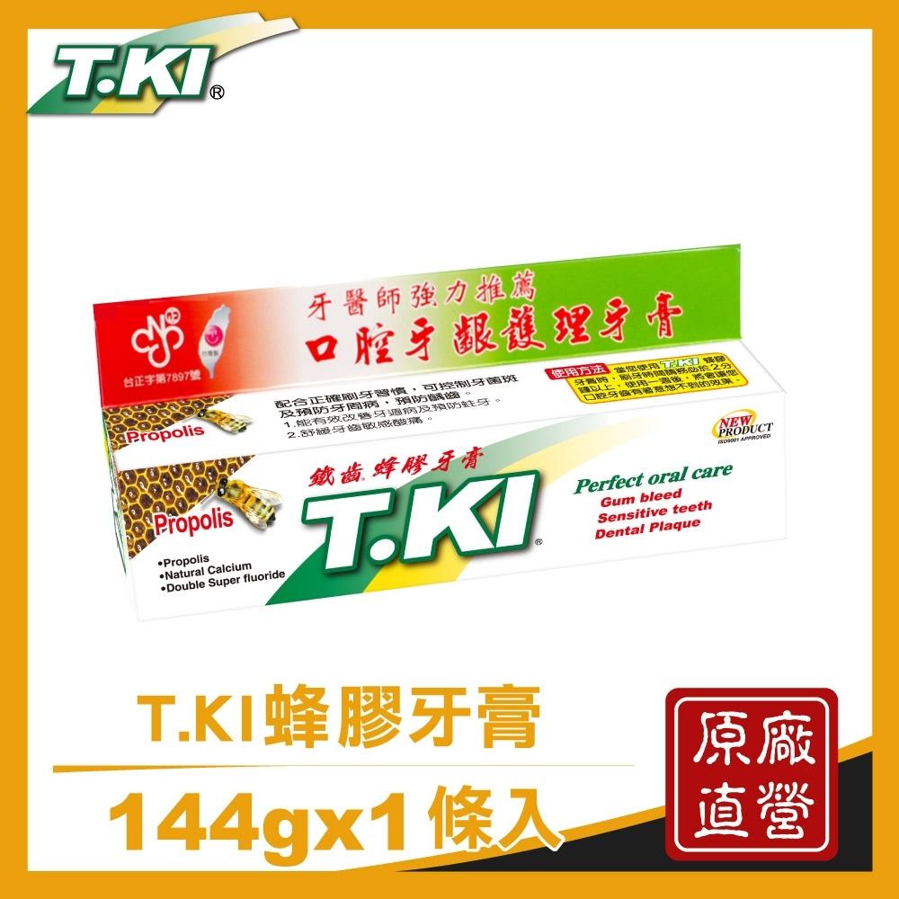 T.KI蜂膠牙膏144g