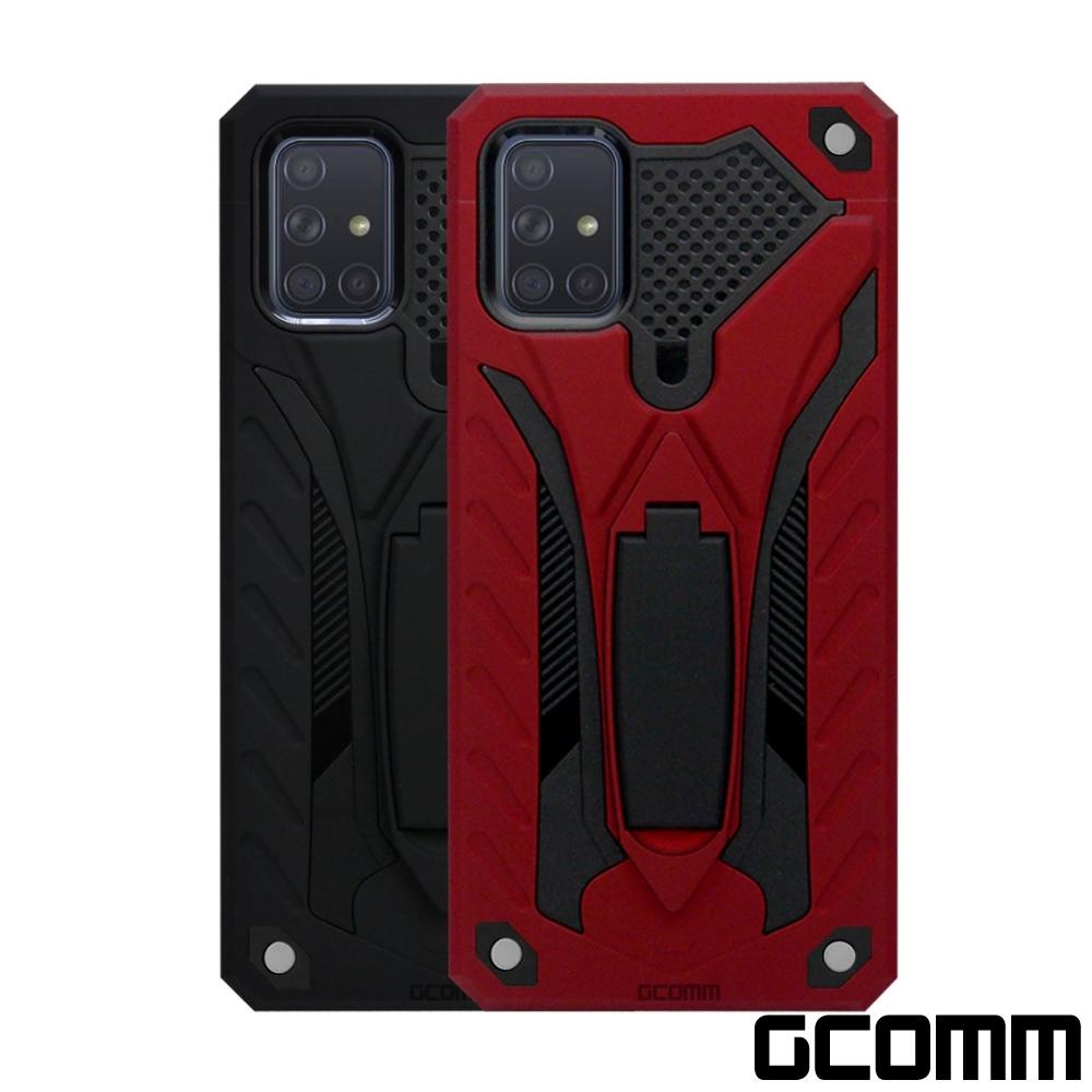 GCOMM 三星 Galaxy A51 防摔盔甲保護殼 Soild Armour