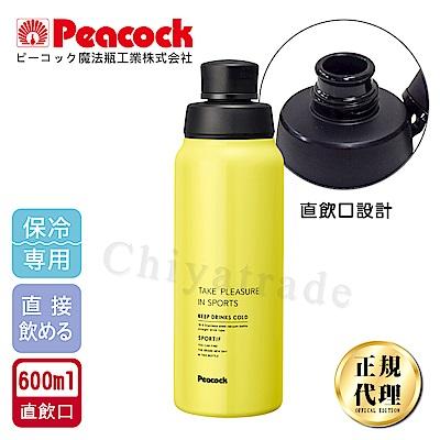 日本孔雀Peacock 運動暢快直飲不鏽鋼保溫杯600ML(直飲口設計)-黃色