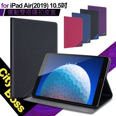 CITY BOSS for  iPad Air(2019) 10.5吋  運動雙搭隱扣支架皮套