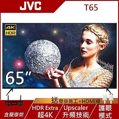 JVC 65吋 4K HDR 智慧連網護眼液晶顯示器 T65