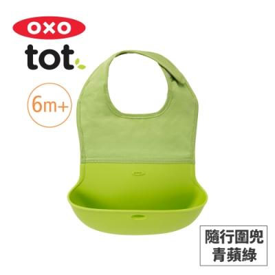 美國OXO tot 隨行好棒棒圍兜-青蘋綠