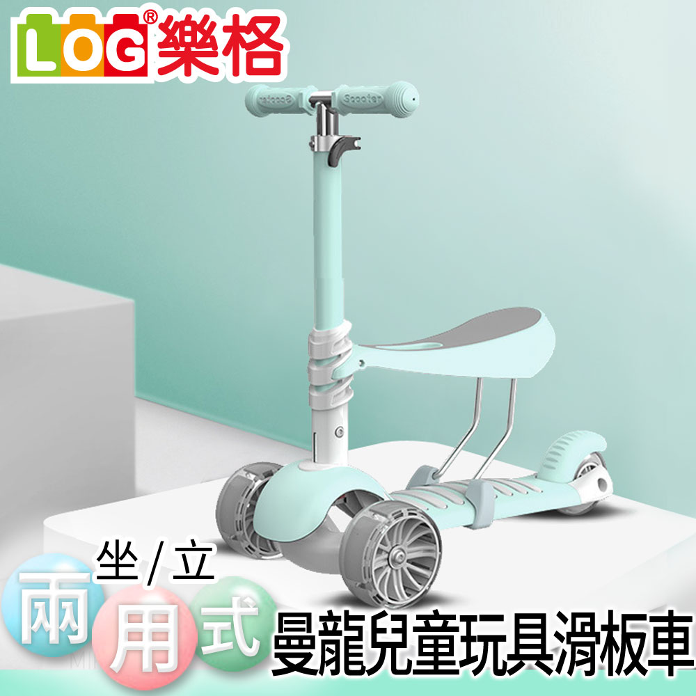 LOG 樂格曼龍 坐立兩用式 兒童玩具滑板車 (粉色/綠色) product image 1