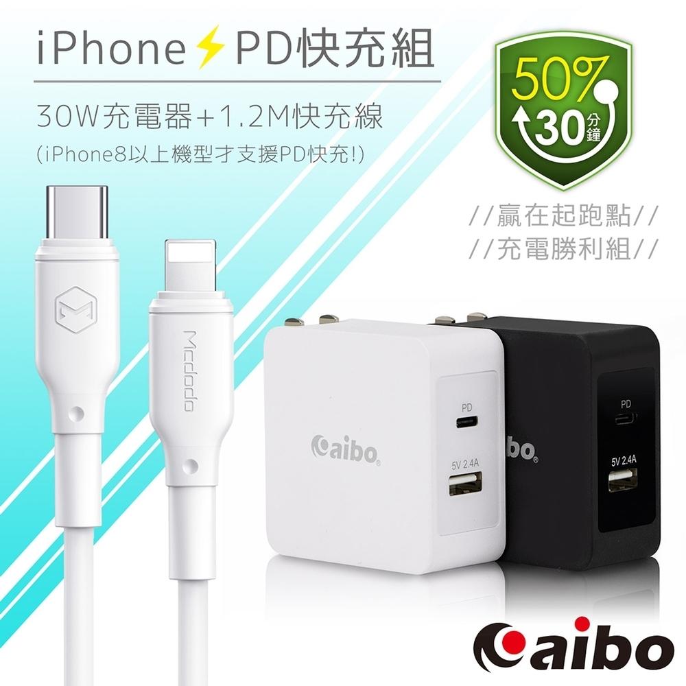 [時時樂限定] aibo 蘋果PD快充組 30W充電器+PD充電線 PD1812+CA729