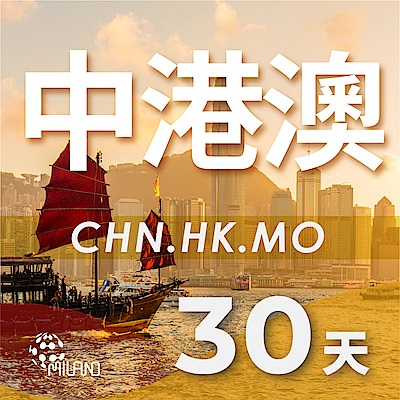 【PEKO】中港澳上網卡 30日高速4G上網 無限量吃到飽 優良品質高評價 快速到貨