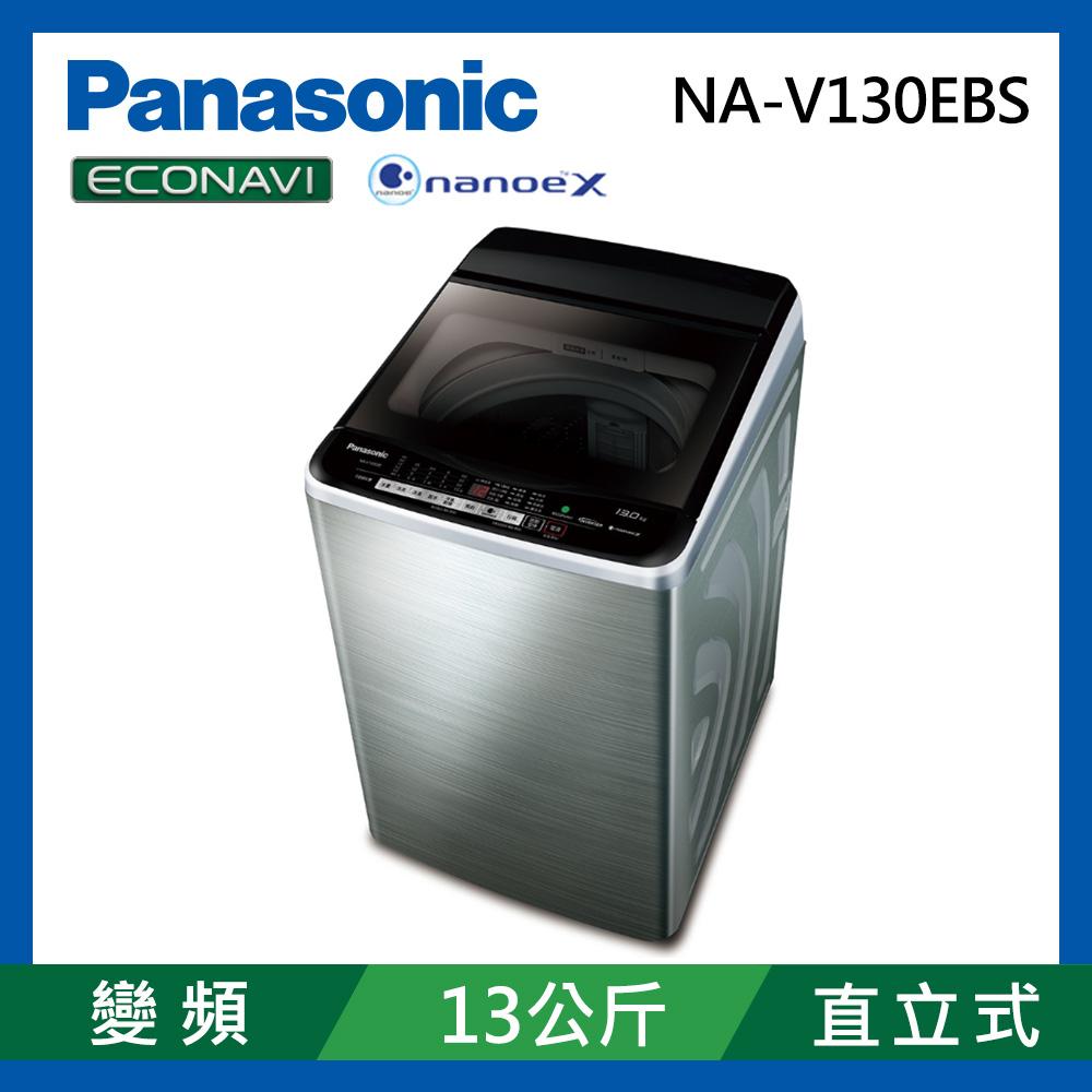 [館長推薦] Panasonic國際牌 13公斤 變頻直立式洗衣機 NA-V130EBS-S