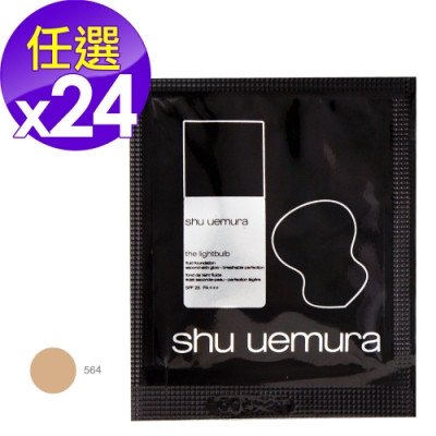 (即期品)shu uemura植村秀 天生光圈鑽石光粉底液1ml*24#564(效期至2021年06月)