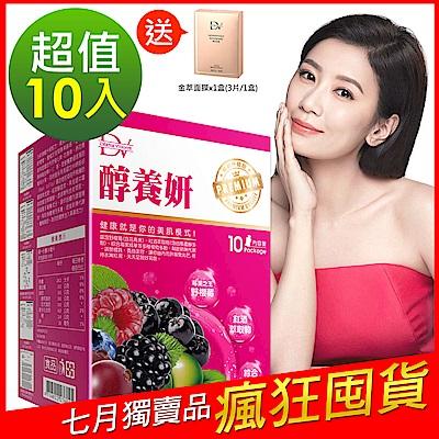DV笛絲薇夢-賈靜雯推薦 醇養妍(野櫻莓+維生素E)x10盒組