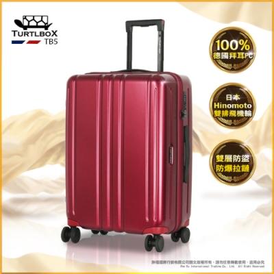 TURTLBOX特托堡斯 行李箱 輕量 雙層防盜拉鍊 20吋 登機箱 TB5 (紅寶石)