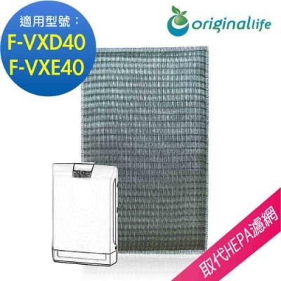 Original Life 適用Panasonic:F-VXD40 長效可水洗清淨機濾網