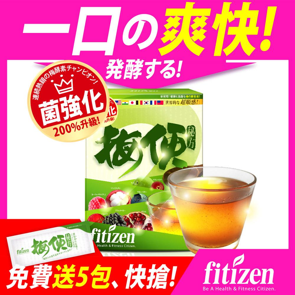 fitizen 梅便秘方1盒+5包 (共20包) @ Y!購物