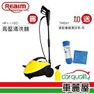 【Reaim 萊姆】高壓清洗機(HPI-1100)