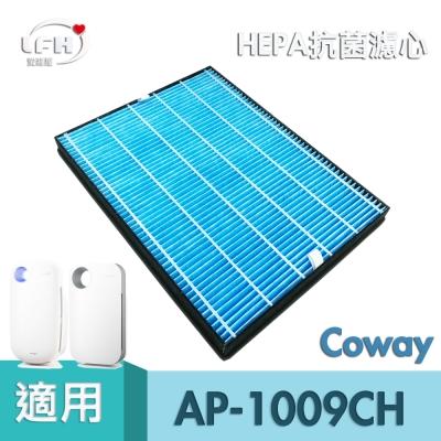 LFH HEPA抗菌清淨機濾網 適用:Coway AP-1009CH/1009CHB1010/1008