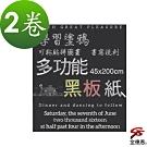 金德恩 台灣製造 簡易黏貼式軟黑板紙200x45cm(2卷)