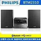 PHILIPS 時尚藍芽微型音響系統 BTM2310/96