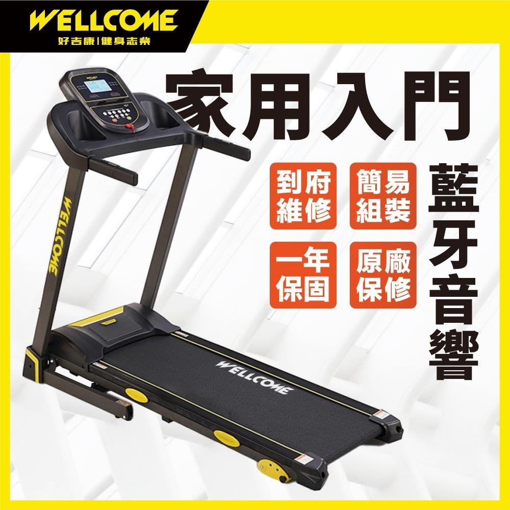 《好吉康Well-Come》VS2-電動跑步機(藍牙音響/USB充電)