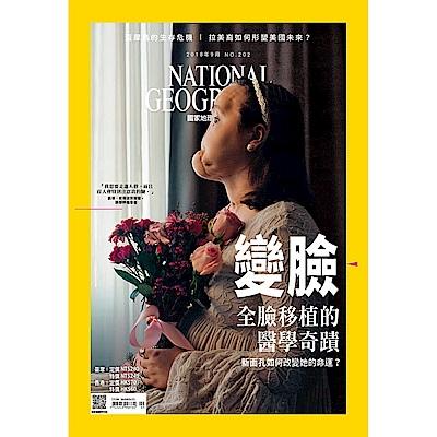 國家地理雜誌中文版(一年12期)送官方指定贈品