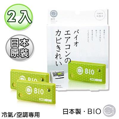 日本COGIT BIO境內版 日本製神奇長效冷氣 空調 防霉清淨貼 防霉盒-2入
