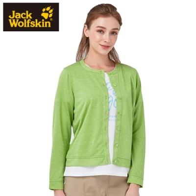 【Jack Wolfskin 飛狼】女 防曬外套 長袖開襟罩衫 (膠原蛋白紗)『草綠』
