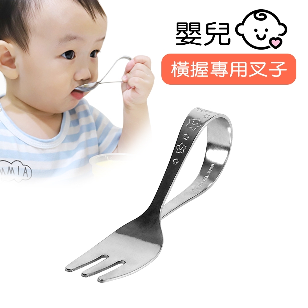 [日本製]嬰兒橫握專用叉子