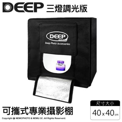【DEEP】 DEEP LED可攜式攝影棚(40cm) 三燈調光