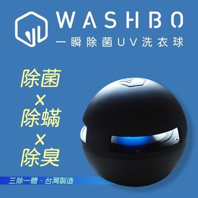 (預購)WASHBO 一瞬除菌UV洗衣球