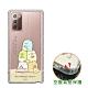 SAN-X授權正版 角落小夥伴 三星 Samsung Galaxy Note20 5G 空壓保護手機殼(角落) product thumbnail 1