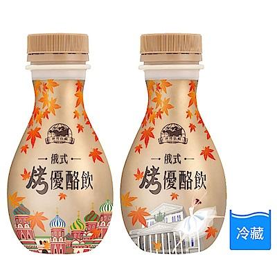 【味全】世界私藏俄式烤優酪飲(245ml/瓶)x2瓶