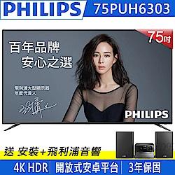 飛利浦 75吋 4K UHD 連網電視 75PUH6303