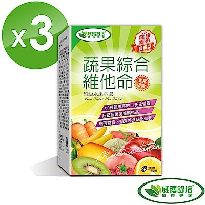 威瑪舒培 蔬果綜合維他命緩釋錠 60錠/盒 (共3盒)