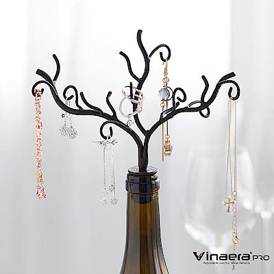 Vinaera 紅酒瓶珠寶樹 飾品收納架
