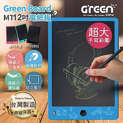 【買一送一】Green Board MT 12吋 電紙板 (海洋藍) 清除鎖定