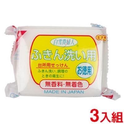 日本 不動化學 白雪貴婦人廚房萬用洗潔皂