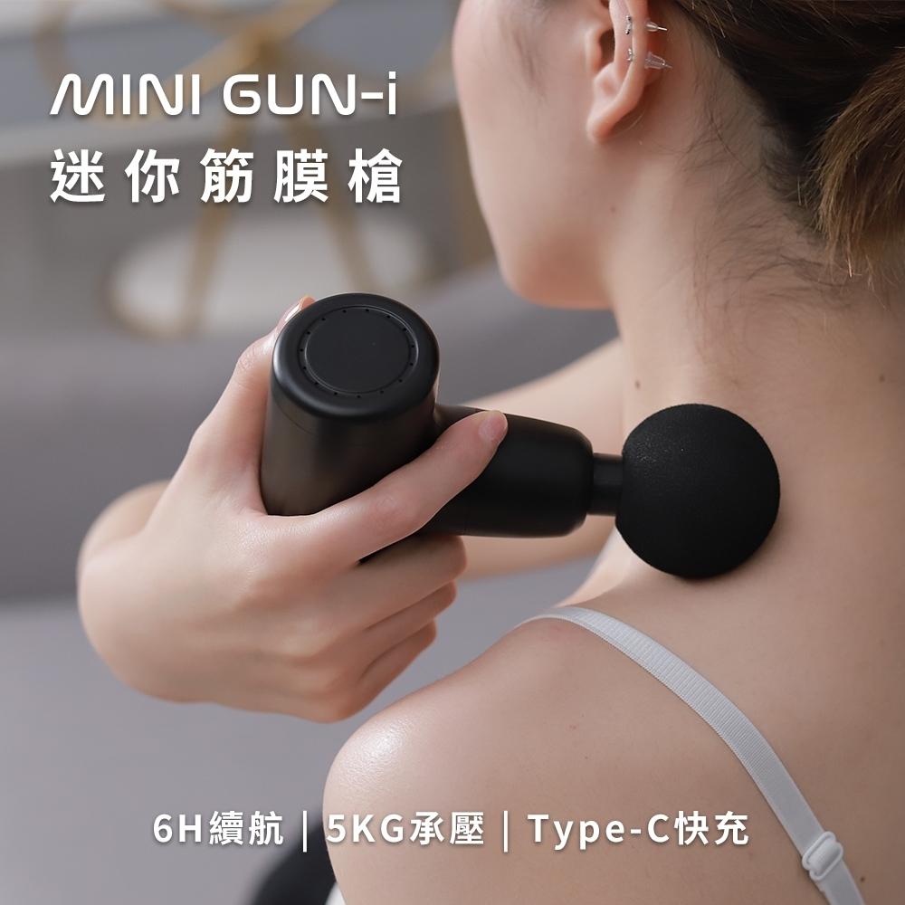mini輕量型 無線深層震動 筋膜槍/按摩槍 (4檔可調 4款按摩頭)