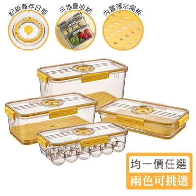 【QHL 酷奇】冰箱計時儲物收納保鮮盒-單一價任選(內置隔板瀝水保鮮 計時設計 高透PET)