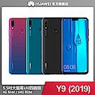 官旗- 華為 HUAWEI Y9 2019 (4G/64G) 6.5吋智慧四鏡頭手機