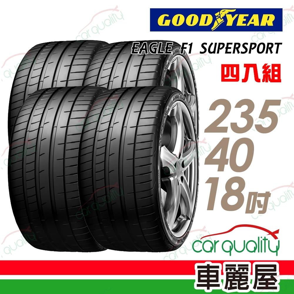 【固特異】EAGLE F1 SUPERSPORT F1SS 濕地操控輪胎_四入組_235/40/18