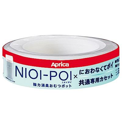【麗嬰房】Aprica NIOI-POI 強力除臭尿布處理器-專用替換膠捲(1入)