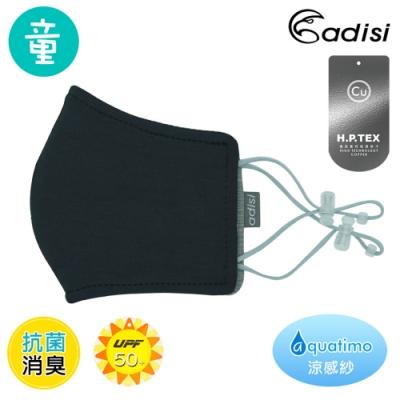 【ADISI】童銅纖維消臭抗UV立體剪裁口罩 AS20037(外黑色/內瓷灰)