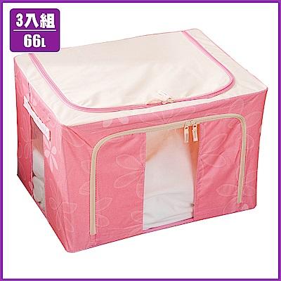 樂嫚妮 66L牛津布換季衣物收納箱/折疊收納箱-3入-粉