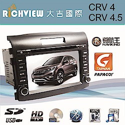 CRV4 CRV4.5 AUTONET 專用汽車音響主機 藍芽 導航 影音 多功能