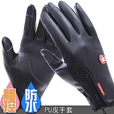 拉鏈式防風透氣觸控手套 騎士機車-(快)