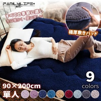 【FL生活+】日式羊羔絨加厚四季舒壓床墊-單人90*200公分-深海藍(FL-231-1)