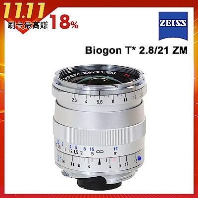 蔡司 Zeiss Biogon T* 2.8/21 ZM 廣角鏡頭(公司貨)